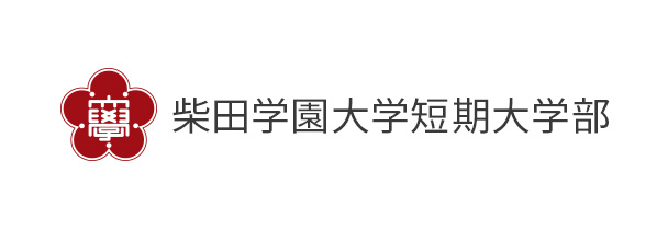 柴田学園大学短期大学部