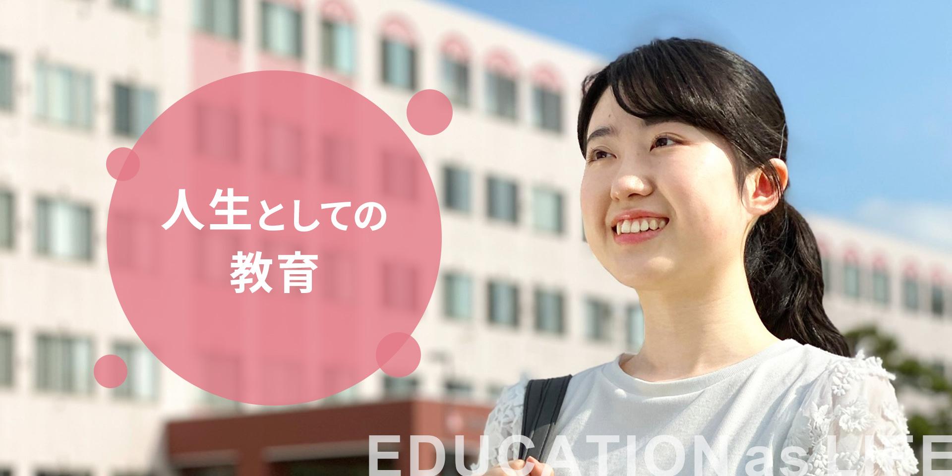 人生としての教育 EDUCATION as LIFE