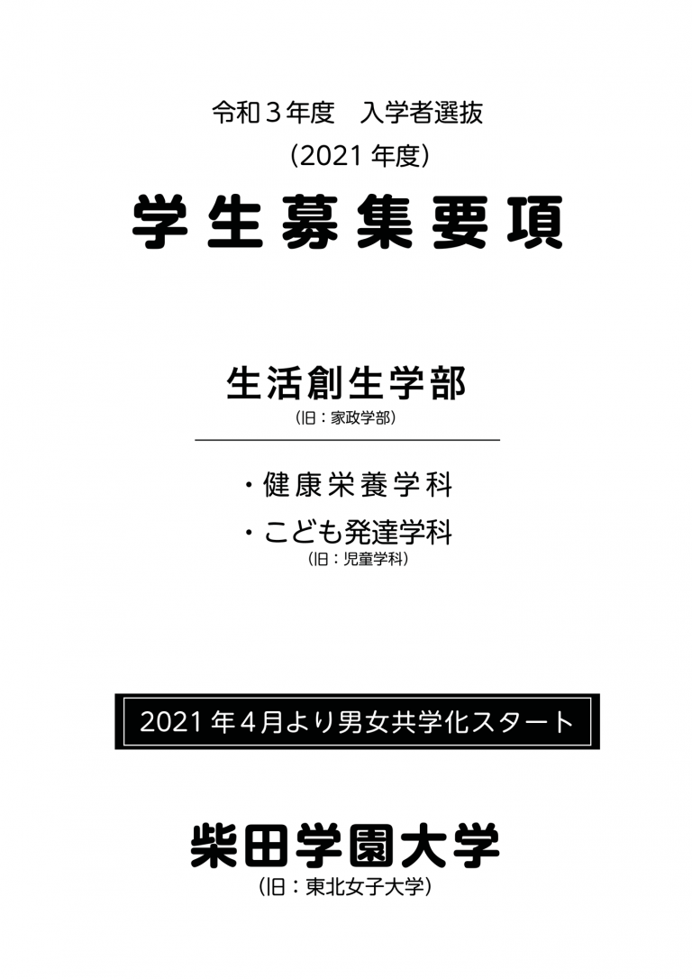 2021年度 柴田学園大学募集要項