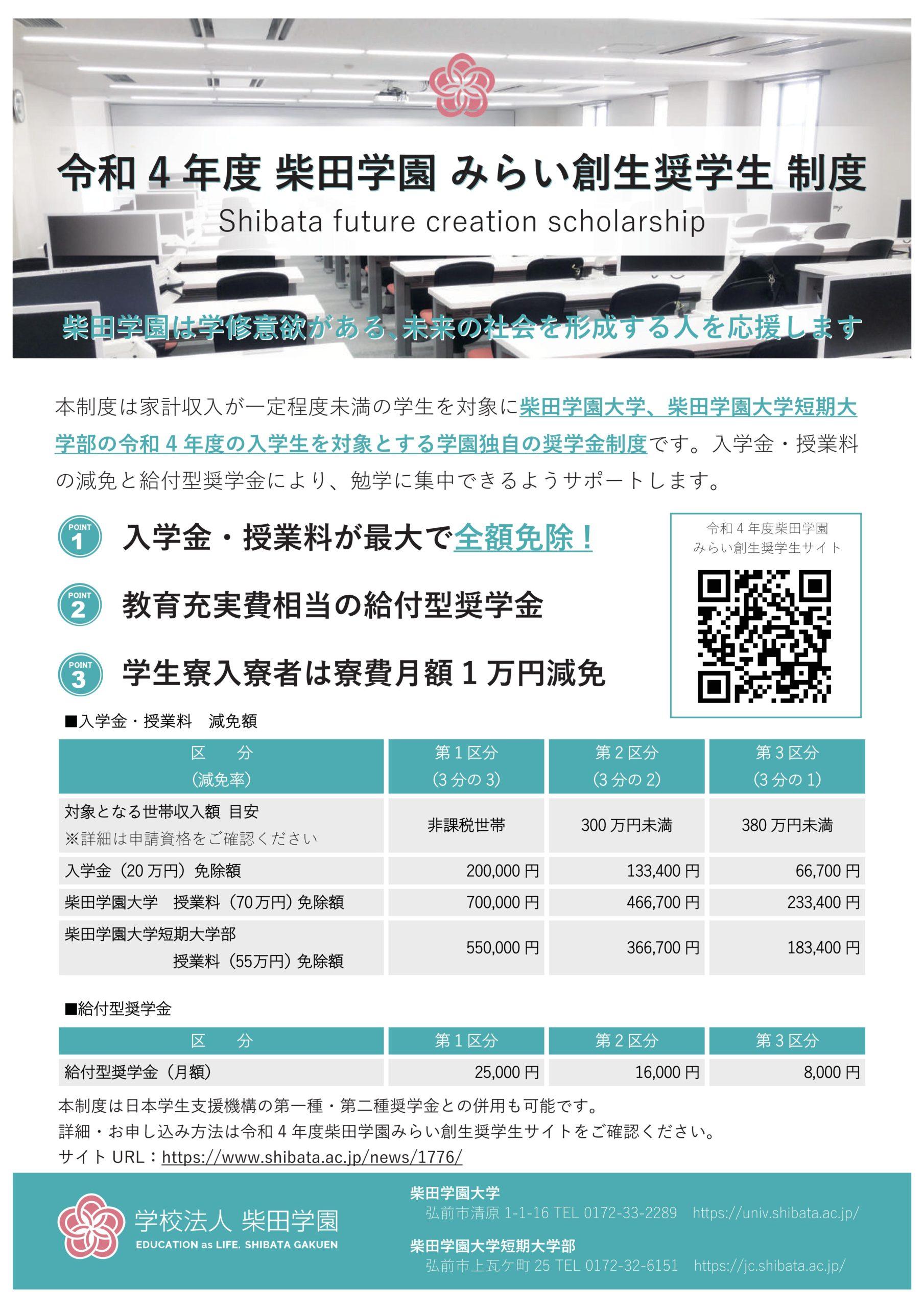 柴田学園みらい創生奨学生制度